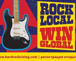 Hard Rock Rising с Hard Rock Cafe!