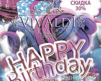 День рождения под музыку Vivaldi