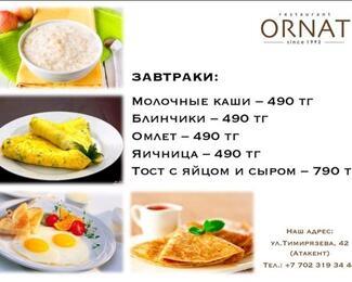 Отправляемся на завтрак в Ornat
