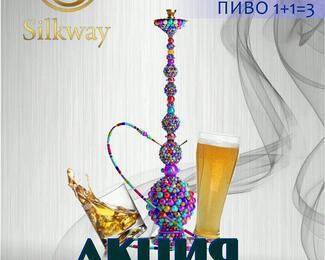 Понедельник, вторник, среда — в Silk way Lounge акции всегда!