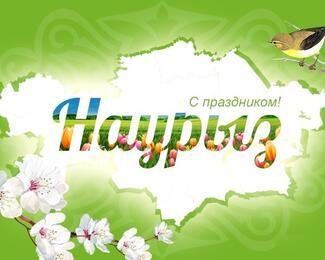 Весенний праздник Наурыз в «Греческой таверне»