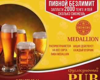 Вторник: пивной безлимит в пабе Medallion