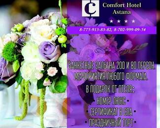 Банкеты от Comfort Hotel Astana