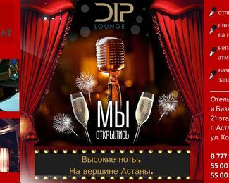 Новое караоке в DIP Lounge под куполом отеля «Дипломат»!