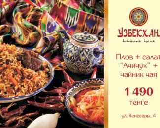 Скидки от ресторана «Узбекхан»!