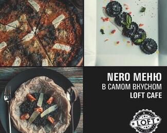Nero-меню в самом вкусном Loft Cafе