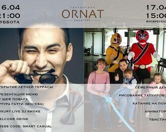 Душевные выходные с рестораном Ornat
