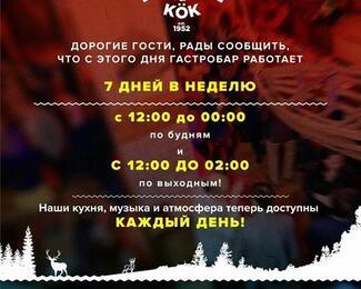 Barstol & Kok: Готовим 7 дней в неделю!