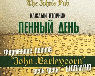 Пенный день в The John's Pub