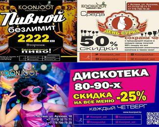 Дискотека 80-90-х и другие акции в ресторане Koonjoot!