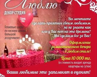 Романтический вечер от декор-студии «Люблю»