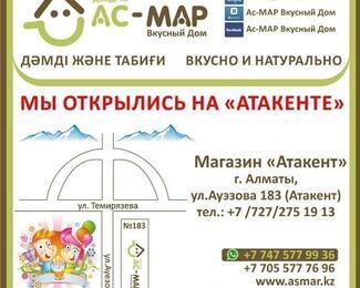 «Ас-МАР»: Мы открылись на «Атакенте»!