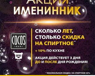 Акция «Именинник» в COCOS BAR!