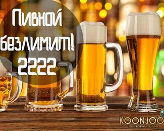 Пивной безлимит в ресторане Koonjoot!