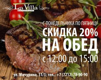 Обедаем вместе с  La Villa