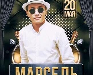 Марсель в Grand Opera