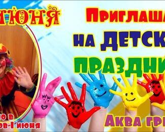 День защиты детей в ресторане «Царица Тамара»