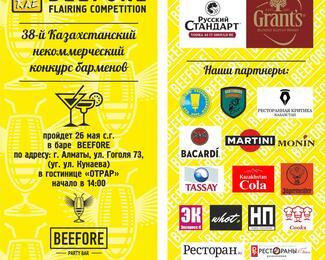 38-ой Казахстанский некоммерческий конкурс барменов