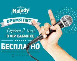 Караоке Melody: Время петь!