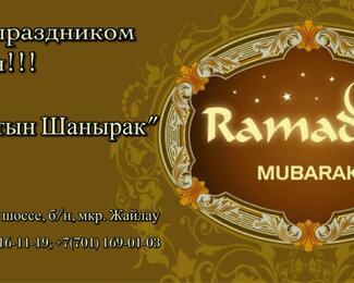 «Алтын Шанырак» поздравляет с Рамаданом!