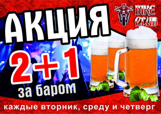 Акции от ночного клуба русский клуб москва танцы