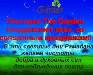 Ресторан The Garden поздравляет всех со священным месяцем Рамадан!