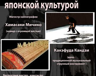 Знакомство с японской культурой в Hard Rock Cafe Almaty