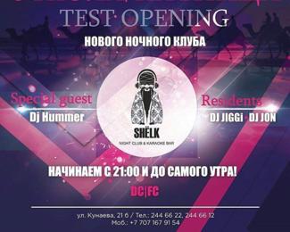 Тестовое открытие нового ночного клуба SHЁLK