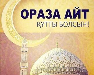 Банкетный зал «Шахин-Шах» поздравляет с праздником Ораза Айт!
