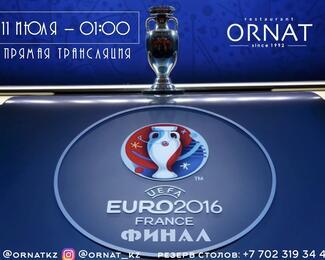 Финал Евро-2016 на летней площадке ресторана Ornat
