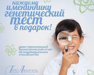 Каждому имениннику Tito Avantgarde дарит генетический тест