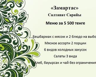 Банкеты от 5500 тенге в «Замартас»