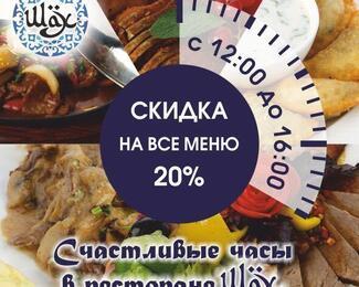 Счастливые часы в ресторане «Шах»