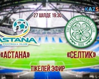 Матч «Астана» – «Селтик»