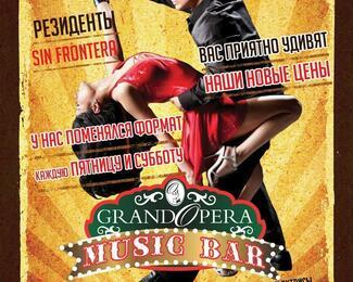 Кубинские танцы в Grand Opera Misic Bar