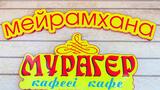 Мурагер Мурагер Шымкент фото
