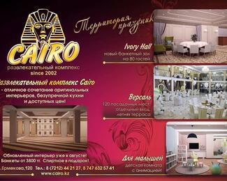 Ресторанный комплекс Cairo приглашает на банкет