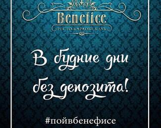 Лето в Benefice: в будние без депозита!