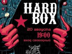 HARD BOX - 20 Августа!