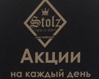 Акции на каждый день в ресторане Stolz!
