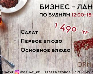 Бизнес-ланчи от ресторана Ornat