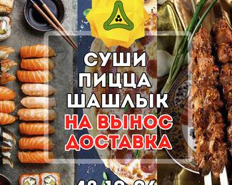 Доставка еды в кафе «Аль Хаят»