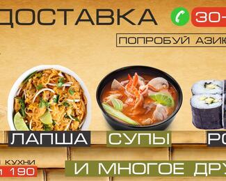 Доставка блюд в лаунж-кафе «Бамбук»