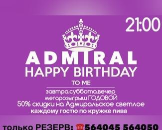 Pub & Karaoke ADMIRAL: нам год - вам большой праздник!