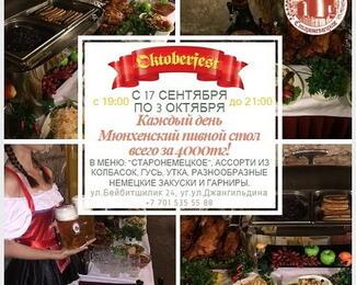 Фестиваль Oktoberfest в ресторане «Пивоварофф» по ул. Бейбитшилик!
