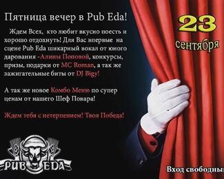 Пятница в баре Pub Eda