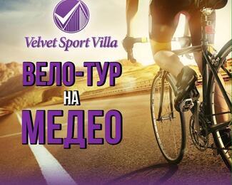 Велотур на Медео от Velvet Sport Villa
