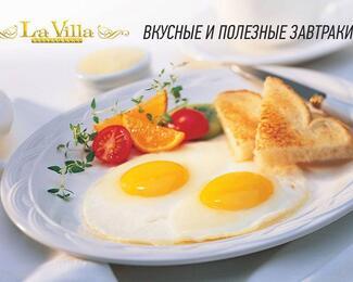 Завтрак в ресторане La Villa