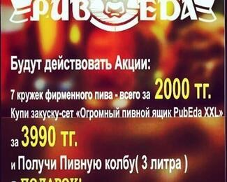 Акции бара Pub Eda