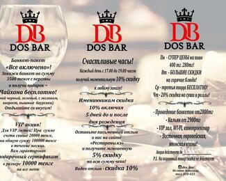Акции и скидки от кафе DosBar!